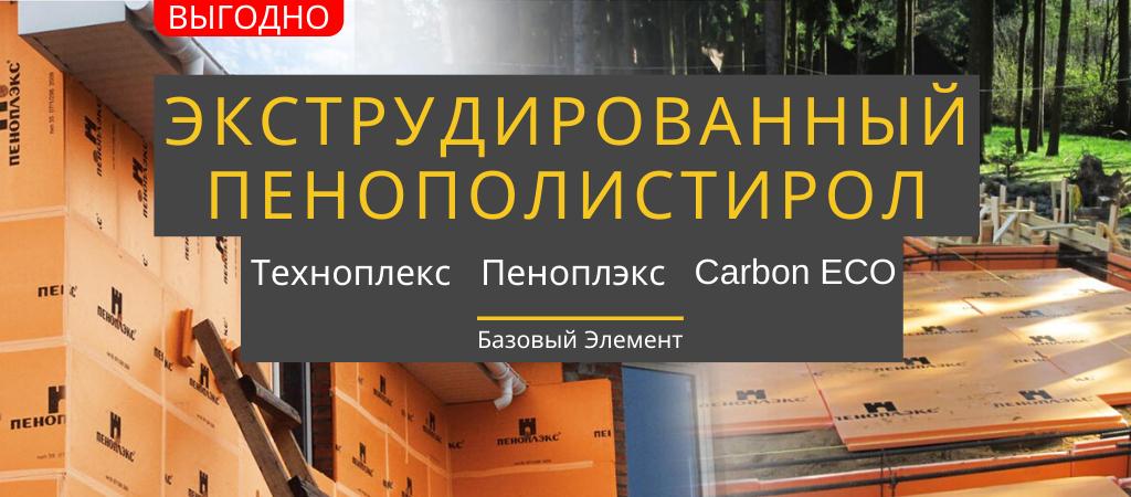 Экструдированный пенополистирол Челябинск