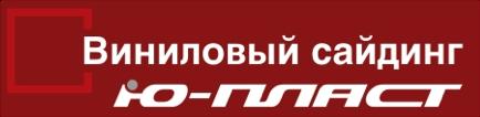 сайдинг виниловый цена в Челябинске