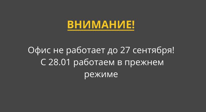 ВНИМАНИЕ! Офис не работает до 20 ноября! С 21.11 работаем в прежнем режиме — копия